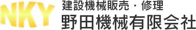野田機械は横浜市で建設機械の修理・販売・買取をしております。お見積りをお出し致しますのでお気軽にご連絡を御願いいたします。